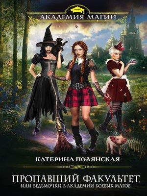 cover image of Пропавший факультет, или Ведьмочки в Академии Боевых Магов