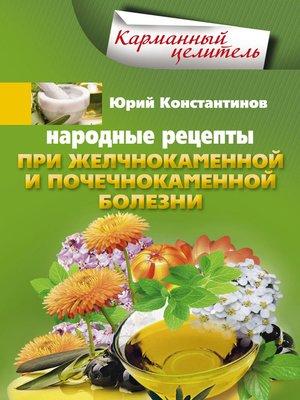 cover image of Народные рецепты при желчнокаменной и почекаменной болезни