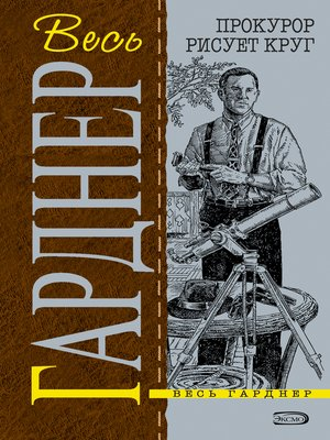 cover image of Прокурор расследует убийство