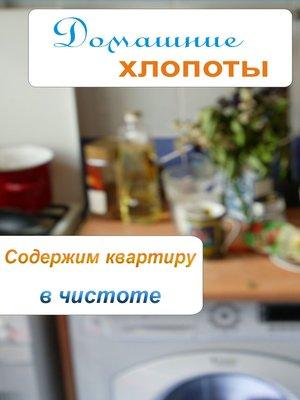 cover image of Содержим квартиру в чистоте