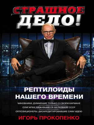 cover image of Страшное дело. Рептилоиды нашего времени