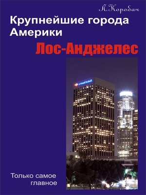 cover image of Лос-Анджелес