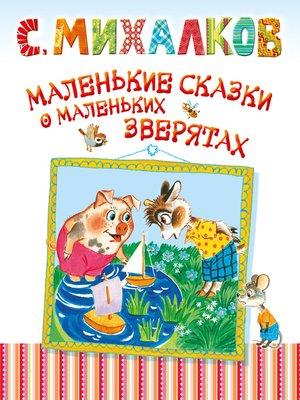 cover image of Маленькие сказки о маленьких зверятах