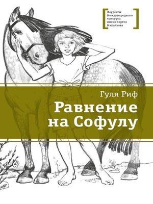 cover image of Равнение на Софулу