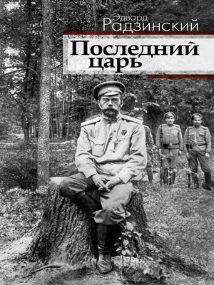 cover image of Последний царь