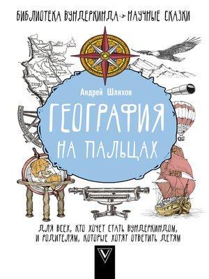 cover image of География на пальцах