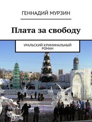 cover image of Плата засвободу