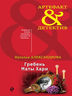 cover image of Гребень Маты Хари