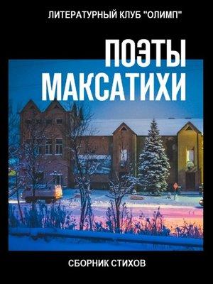 cover image of Поэты Максатихи. Сборник стихов