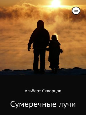 cover image of Сумеречные лучи