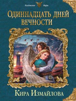 cover image of Одиннадцать дней вечности