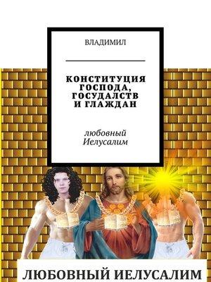 cover image of Конституция господа, госудалств и глаждан. Любовный Иелусалим
