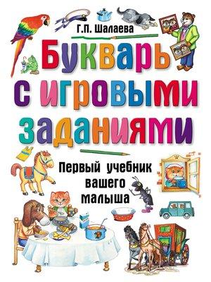 cover image of Букварь с игровыми заданиями