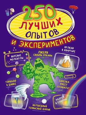 cover image of 250 лучших опытов и экспериментов