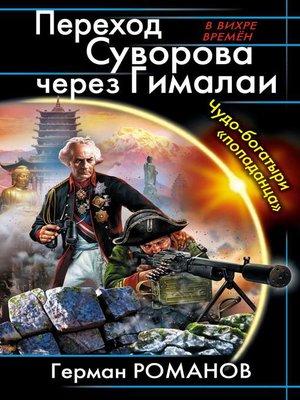 cover image of Переход Суворова через Гималаи. Чудо-богатыри «попаданца»
