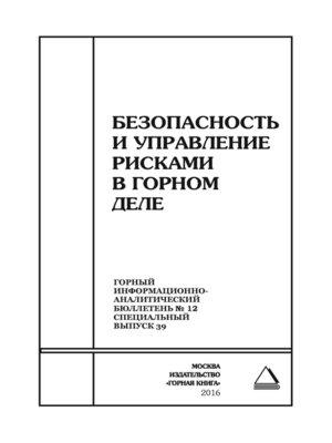 cover image of Безопасность и управление рисками в горном деле