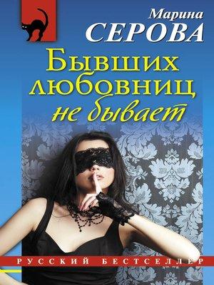 cover image of Бывших любовниц не бывает
