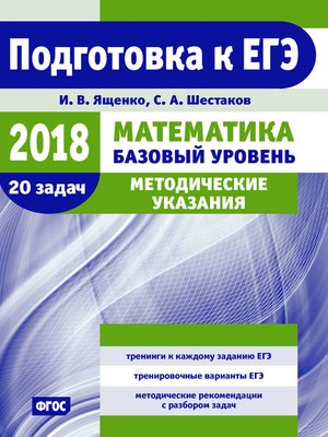 cover image of Подготовка к ЕГЭ по математике в 2018 году. Базовый уровень. Методические указания