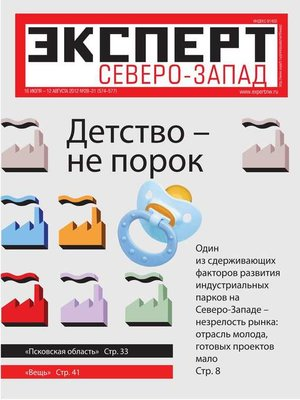 cover image of Эксперт Северо-Запад 28-31-2012