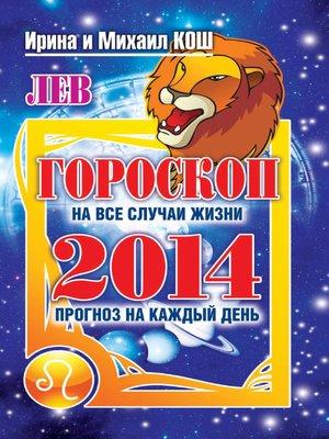 cover image of Прогноз на каждый день. 2014 год. Лев