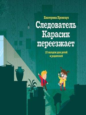 cover image of Следователь Карасик переезжает. 12 загадок для детей и родителей