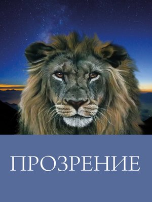 cover image of Прозрение