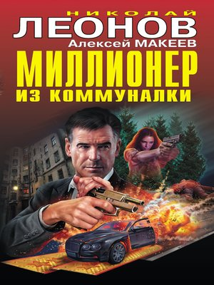 cover image of Миллионер из коммуналки