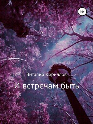 cover image of И встречам быть. Сборник рассказов