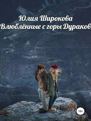 cover image of Влюблённые с горы Дураков