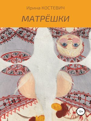 cover image of Матрёшки