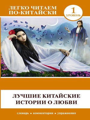 cover image of Лучшие китайские истории о любви