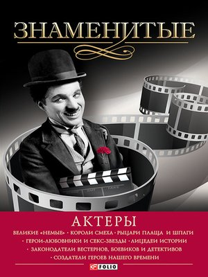 cover image of Знаменитые актеры