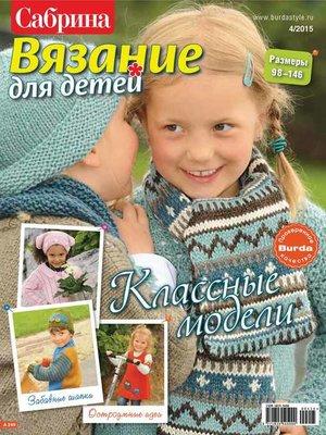 cover image of Сабрина. Вязание для детей. №4/2015