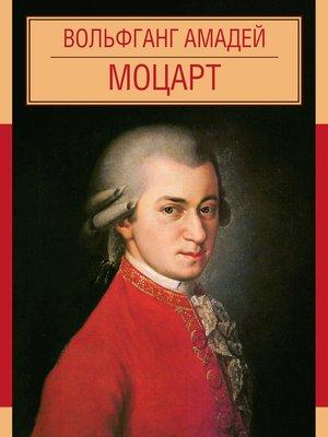 cover image of Вольфганг Амадей Моцарт