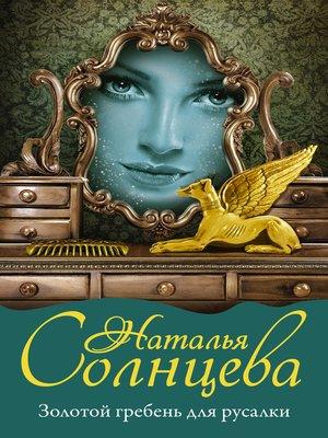 cover image of Золотой гребень для русалки