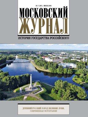 cover image of Московский Журнал. История государства Российского №7 (307) 2016