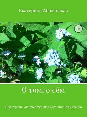cover image of О том, о сём