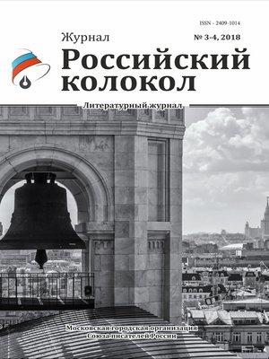 cover image of Российский колокол №3-4 2018