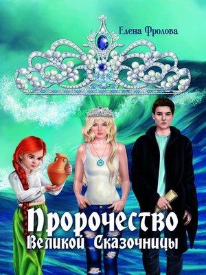 cover image of Пророчество Великой Сказочницы