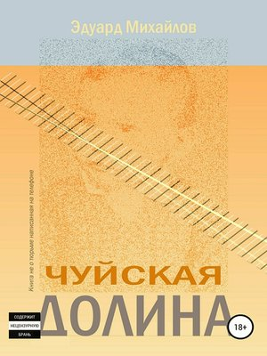 cover image of Чуйская долина