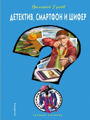 cover image of Детектив, смартфон и шифер