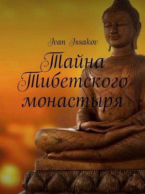 cover image of Тайна Тибетского монастыря