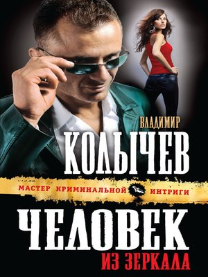 cover image of Человек из зеркала
