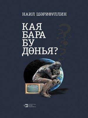 cover image of Кая бара бу дөнья?