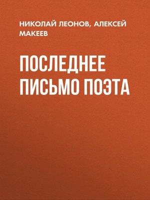 cover image of Последнее письмо поэта