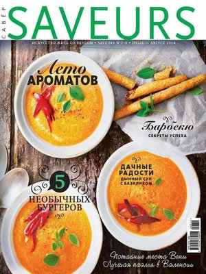 cover image of Журнал Saveurs №07-08/2014