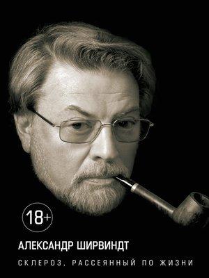 cover image of Склероз, рассеянный по жизни