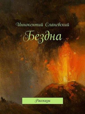 cover image of Бездна. Рассказы