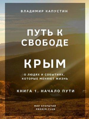 cover image of Путь кСвободе.Крым. Книга 1. НачалоПути