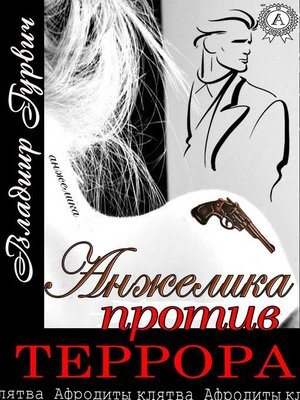 cover image of Анжелика против террора